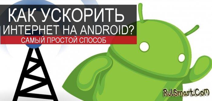 Как увеличить скорость интернета на Андроид? (самый простой способ)