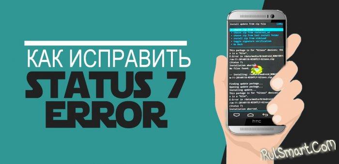 Что делать, если появилась ошибка Status 7 в TWRP — быстрое решение