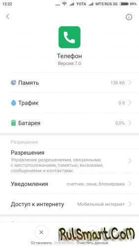 Как сделать входящий звонок на весь экран на Android (пошаговая инструкция)