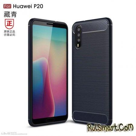 Huawei P20: стильный смартфон с тройной камерой Leica