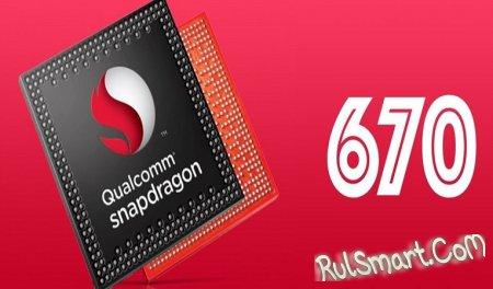Qualcomm Snapdragon 670: характеристики процессора с флагманской производительностью