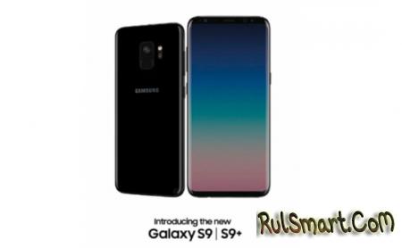 Samsung раскрыла три ключевые особенности Galaxy S9