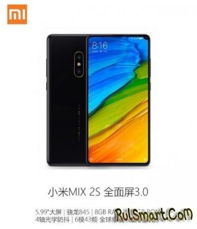 Xiaomi Mi Mix 2S получит Android 8.0 Oreo и аккумулятор на 3400 мА/ч