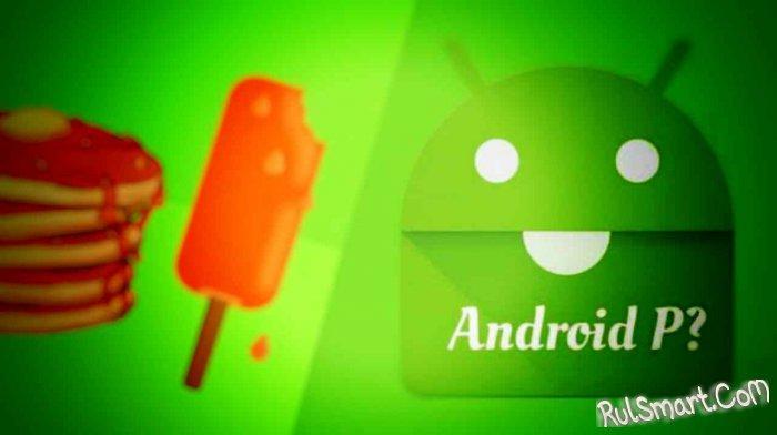 Android 9.0 P: когда выйдет, что нового и небольшой обзор обновления