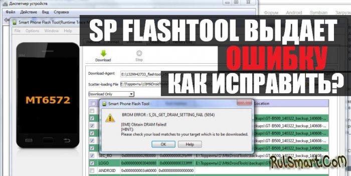 Что делать, если SP Flashtool (флештул) выдаёт ошибку? (как исправить)