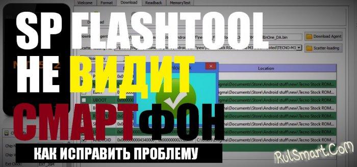 SP Flashtool не видит смартфон или планшет (как исправить, инструкция)