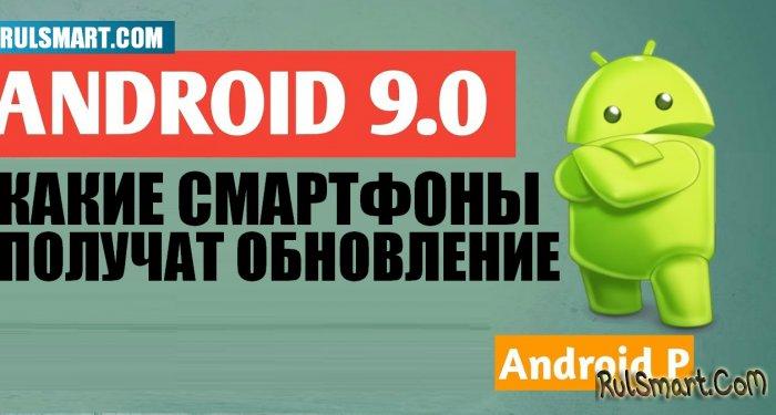 Какие смартфоны получат Android 9.0 P (список для обновления)