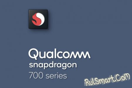 Qualcomm Snapdragon 700: новая линейка hi-end процессоров