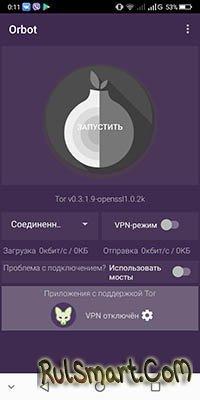 Как настроить VPN для Android на примере ВПН Orbot (инструкция)