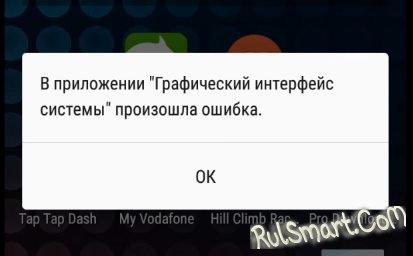 Ошибка графического интерфейса Андроид (как исправить, инструкция)