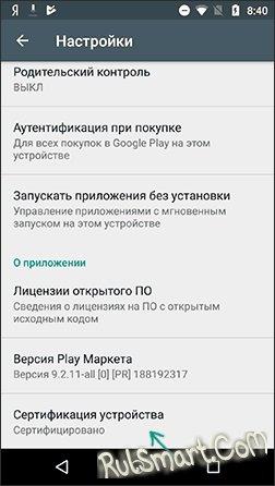 Устройство не сертифицировано Google в Play Маркет на Android (инструкция)