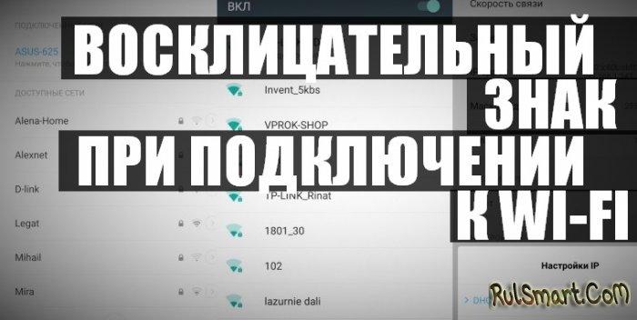 Восклицательный знак при подключении по Wi-Fi на Android (как исправить)