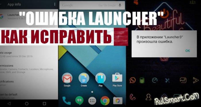 Что такое Launcher 3 и, как исправить «Ошибка Launcher» (инструкция)