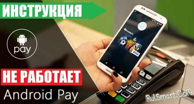 Android Pay не поддерживается на Вашем устройстве. Как исправить? (инструкция)