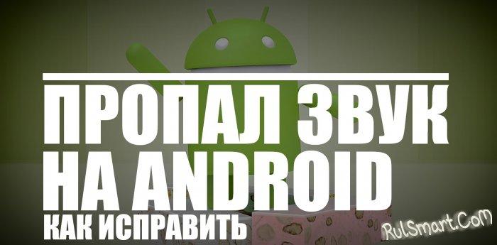 Что делать, если пропал звук на Android (смартфоне или планшете)?