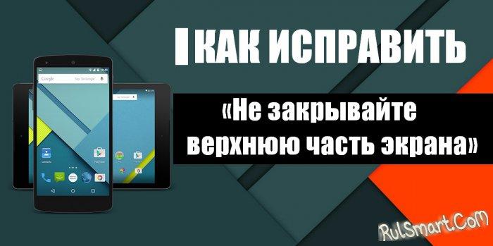 «Не закрывайте верхнюю часть экрана»: как отключить блокировку экрана?