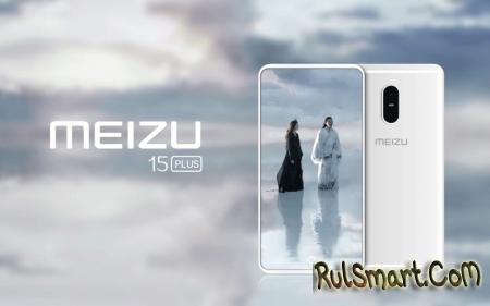 Meizu 15, 15 Lite, 15 Plus и E3: характеристики и пресс-фото