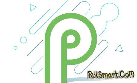 Android 9.0 P: анонс новой версии, что нового и, когда выйдет?