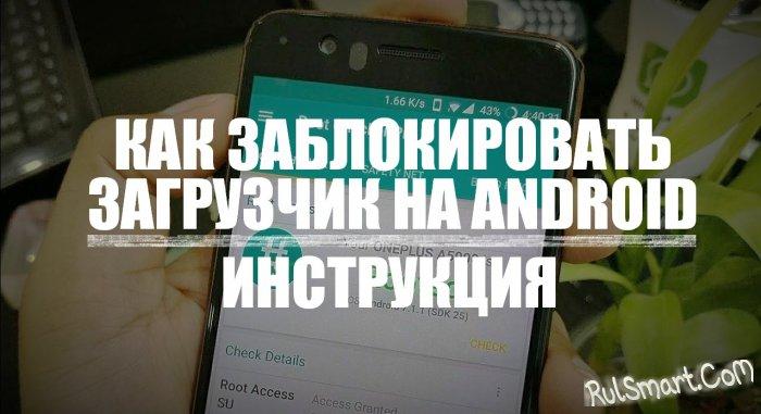 Как заблокировать загрузчик на Android? (пошаговая инструкция)