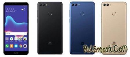 Huawei Y9 (2018): четыре камеры и Android 8.0 Oreo