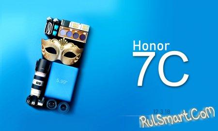Honor 7C: бюджетный смартфон с разблокировкой по лицу