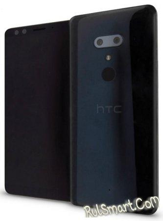 HTC U12+: когда выйдет, характеристики смартфона и рендер