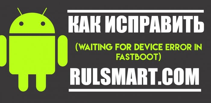 Что делать с «Waiting for device fastboot» (пошаговая инструкция)