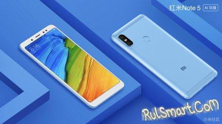 Xiaomi Redmi Note 5: Snapdragon 636, 6 ГБ ОЗУ и MIUI 9 (анонс)