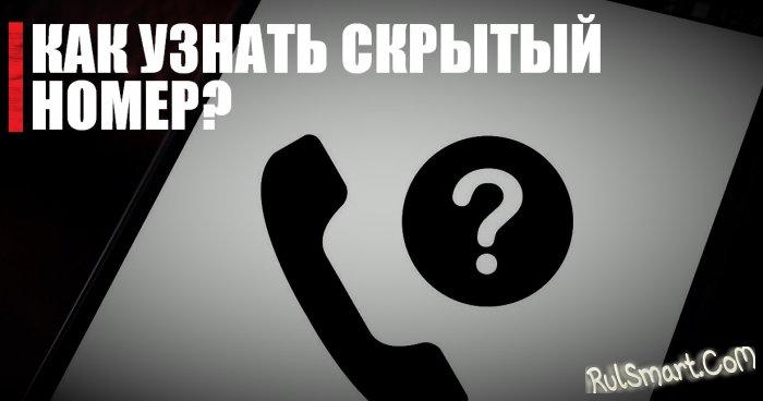 Как узнать скрытый номер звонящего (самый простой способ)