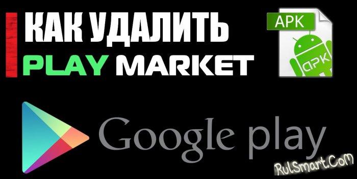 Как удалить Play Market на Android? (пошаговая инструкция)