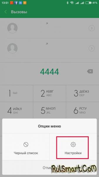 Как скрыть номер телефона на Android? (инструкция по антиопределителю)