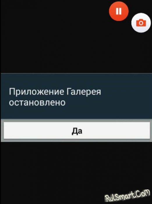 Исчезла галерея на Андроид или не открывается (инструкция)