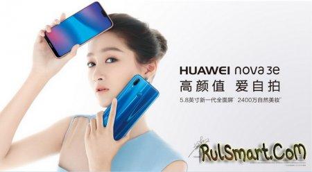 Huawei nova 3e: 24-Мп селфи-камера, Kirin 659 и 4 ГБ ОЗУ