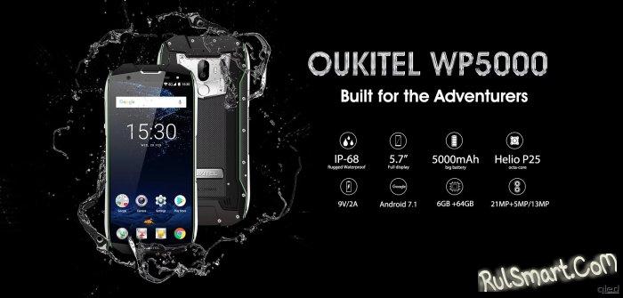 Кому нужен защищенный смартфон Oukitel WP5000? (видео)
