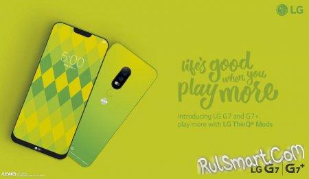 LG G7 и G7+: характеристики и первые рендеры смартфонов