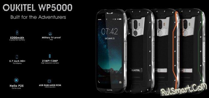 Oukitel WP5000: защищенный смартфон с мощным аккумулятором и 21-Мп камерой
