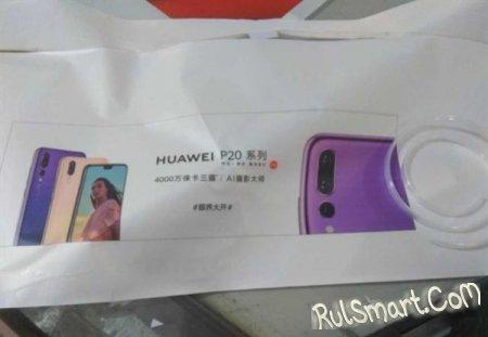 Huawei P20 Pro: Android 8.0 Oreo и камера на 40 МП (характеристики)