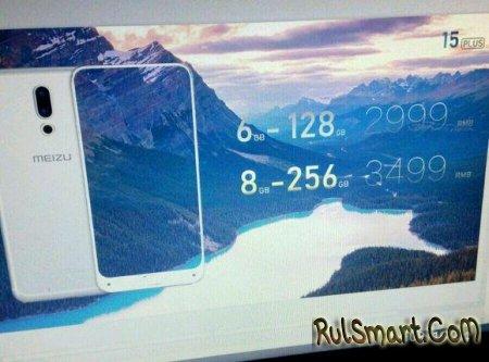 Meizu 15, 15 Plus и 15 Lite: реальные фото смартфонов