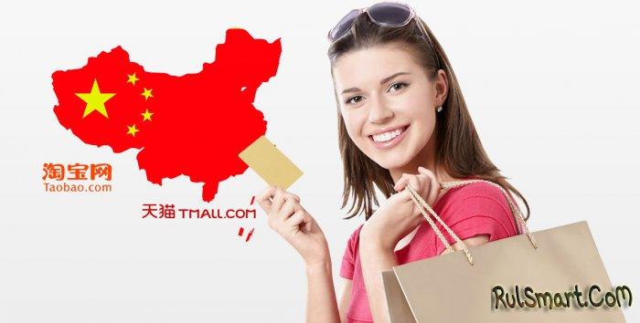 YOYBUY поможет заказать товары в Россию с Taobao и не только
