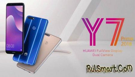 Huawei Y7 Prime (2018): 8-ядерный Snapdragon 430 и экран 18:9