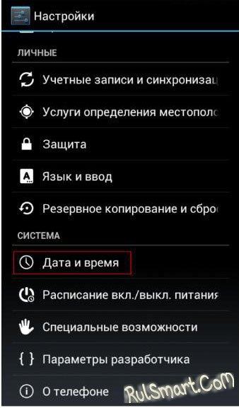 Проблемы с сертификатом безопасности на Android (решение проблемы)