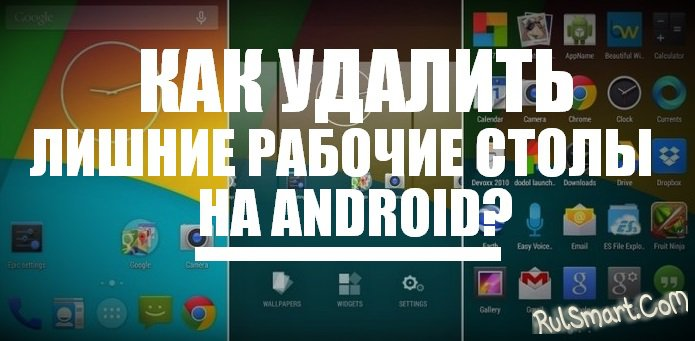 Как убрать рабочий стол на Android? (простая инструкция для новичков)