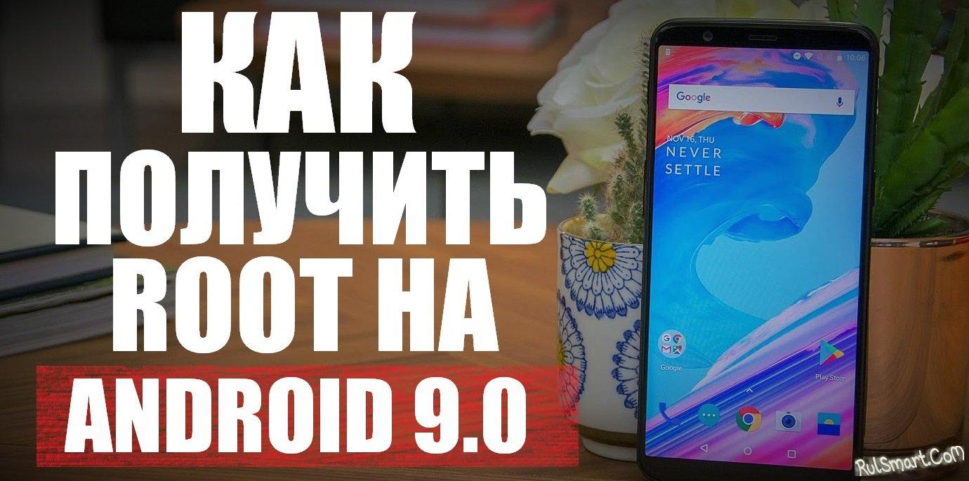 Как получить root на Android 9 0 P (рабочий способ рутирования)
