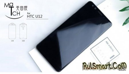 HTC U12+: смартфон с четырьмя камерами на живых фото