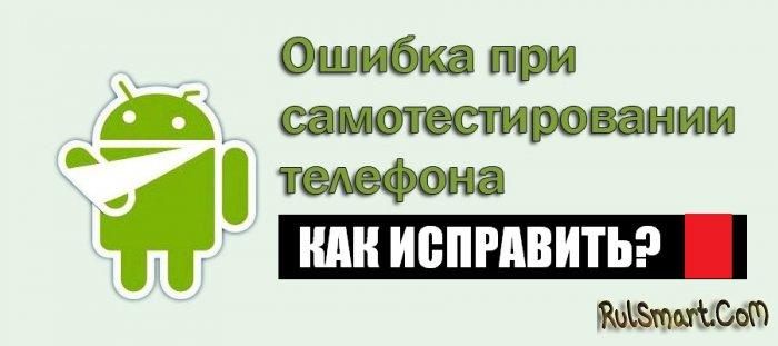 Ошибка при самотестировании телефона (как исправить, инструкция)