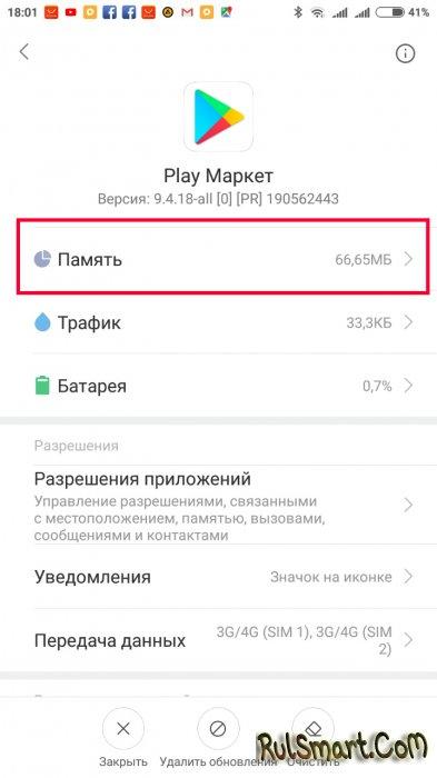 Проблема с сетью 410 на Android (инструкция по исправлению ошибки)