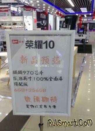 Huawei Honor 10: постеры и фото смартфона на Kirin 970
