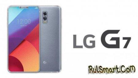 LG G7 ThinQ: первые фото топового смартфона со Snapdragon 845