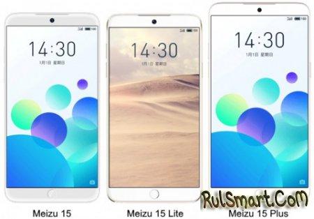 Когда выйдут новые смартфоны Meizu? (официальная дата)
