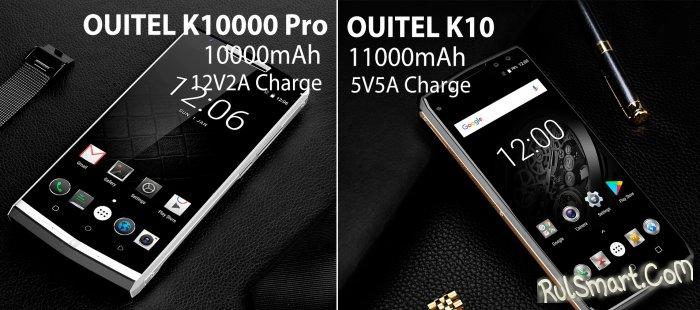 OUKITEL K10 и K10000 Pro: скидки на смартфоны с мощными аккумуляторами